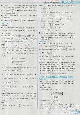 2018新版同步导学案课时练物理必修1人教版答案