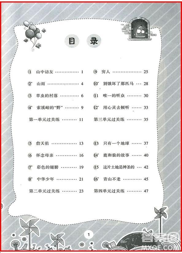 2018年人教版举一反三默写高手六年级语文上参考答案