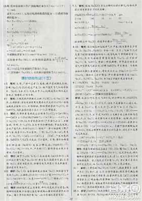 同步导学案课时练人教版2018化学必修1参考答案