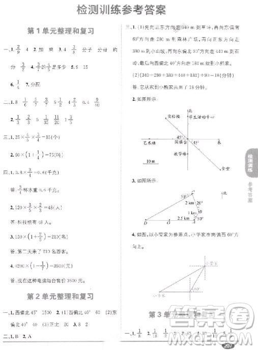 2018秋教材1+1六年级上册数学人教版参考答案