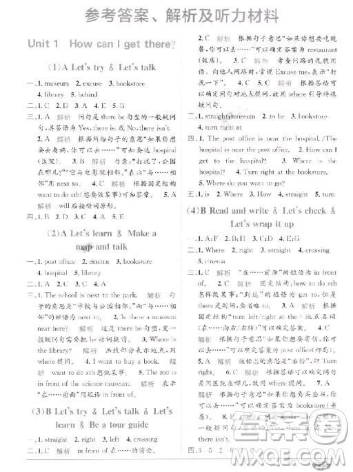 2018秋教材1+1六年级上册英语RJ人教版参考答案