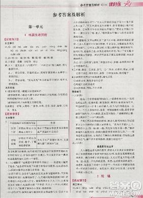 2018版同步导学案课时练语文必修三人教版参考答案