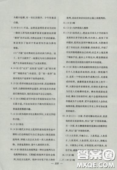 2018钟书金牌金牌教练高二语文上册参考答案