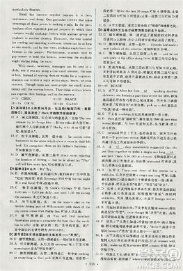 2018天舟文化能力培养与测试人教版英语必修5答案