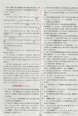 2018版同步导学案课时练人教版必修4英语参考答案