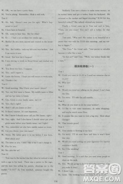 2018新课标单元测试卷人教版高中英语必修4参考答案