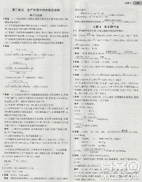2018年高中化学必修1苏教版教材参考答案