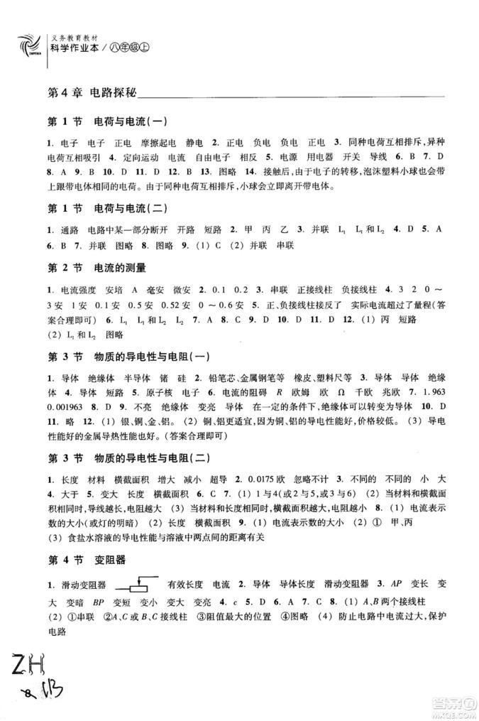 2018秋ZH义务教育教材课堂作业本科学八年级上浙教版A版参考答案
