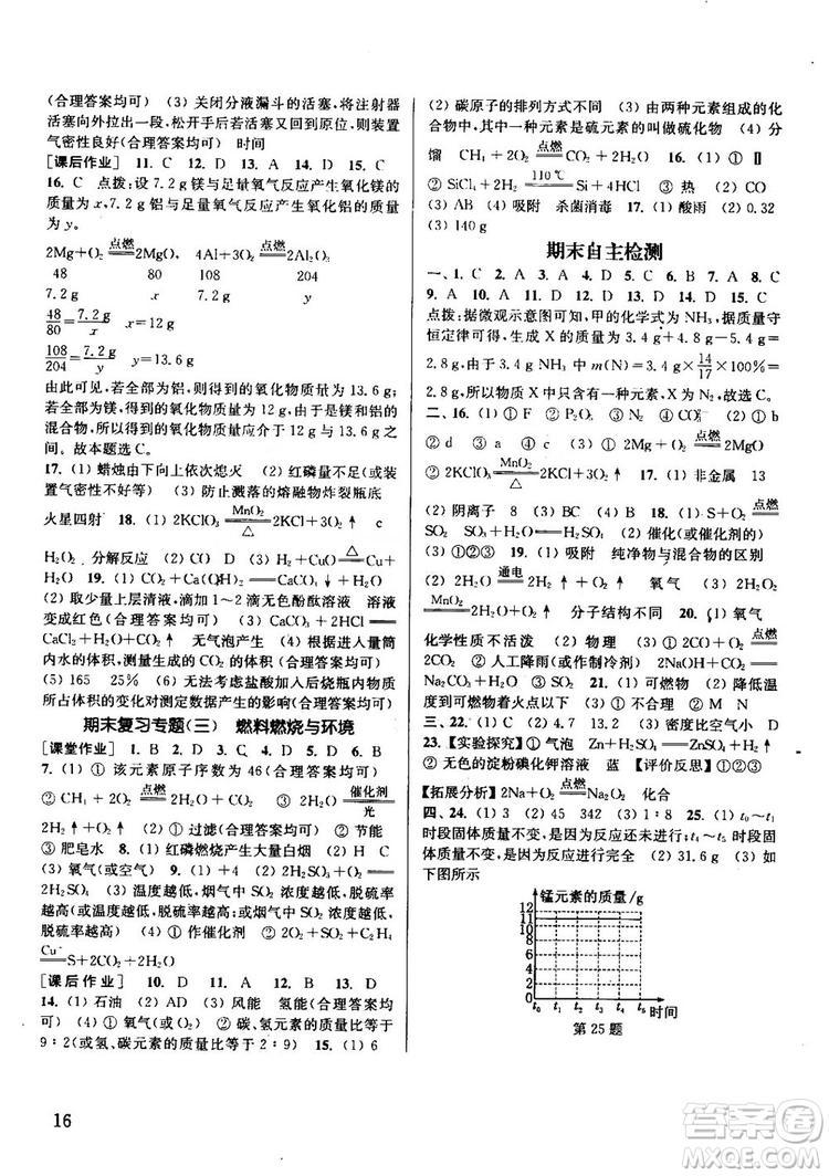 通城学典2018秋课时作业本化学九年级上册人教RJ版参考答案