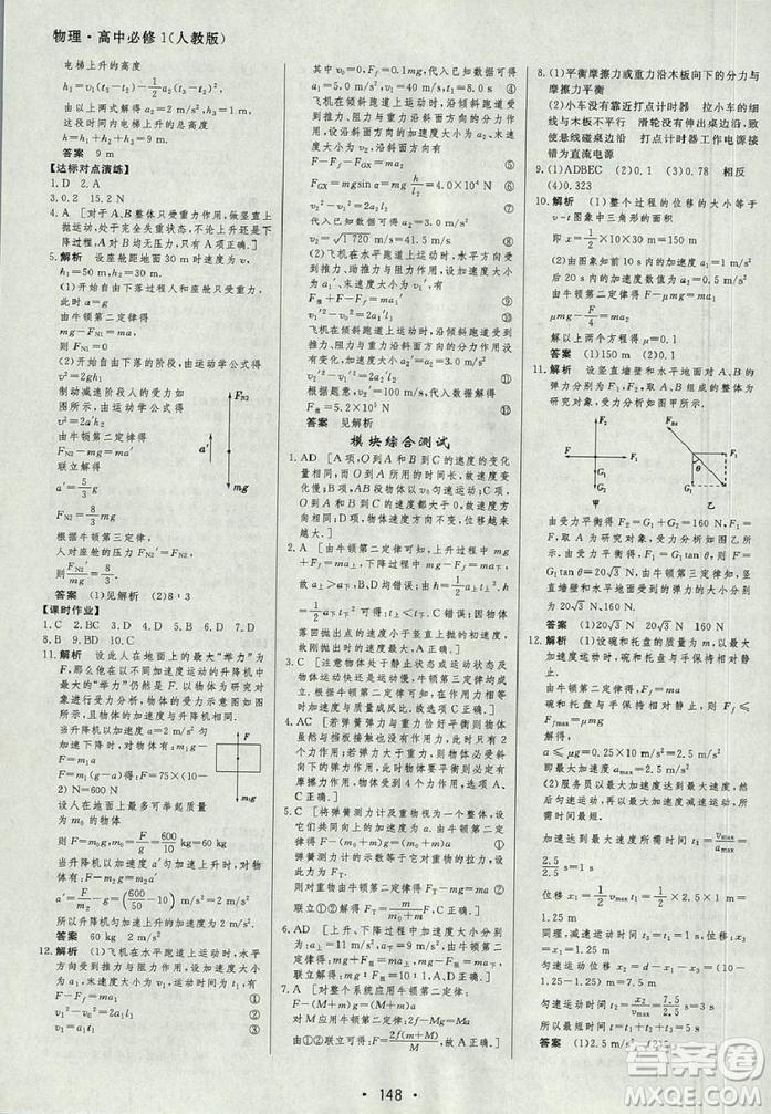 2018资源与评价物理必修1人教版参考答案
