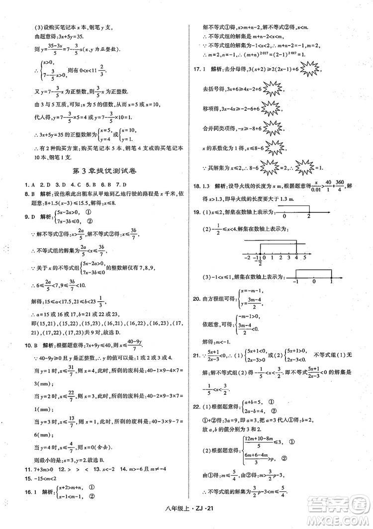 2018版版经纶学典学霸题中题数学八年级上册浙教版参考答案