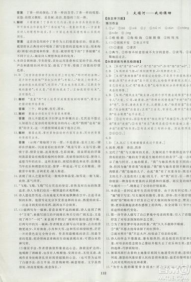 2018资源与评价语文必修1人教版参考答案