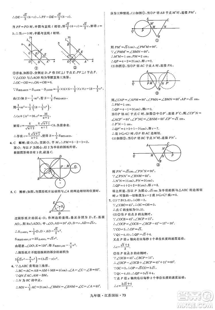 2018秋学霸题中题数学九年级全一册苏科版江苏国标参考答案