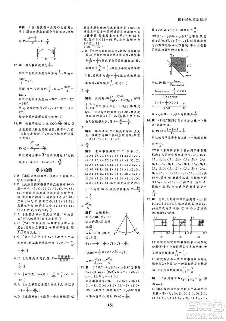 2019北师大版创新设计课堂讲义高中数学必修3参考答案