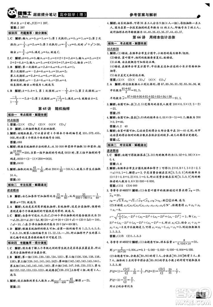 2019雄博士超能提分笔记高中理数参考答案