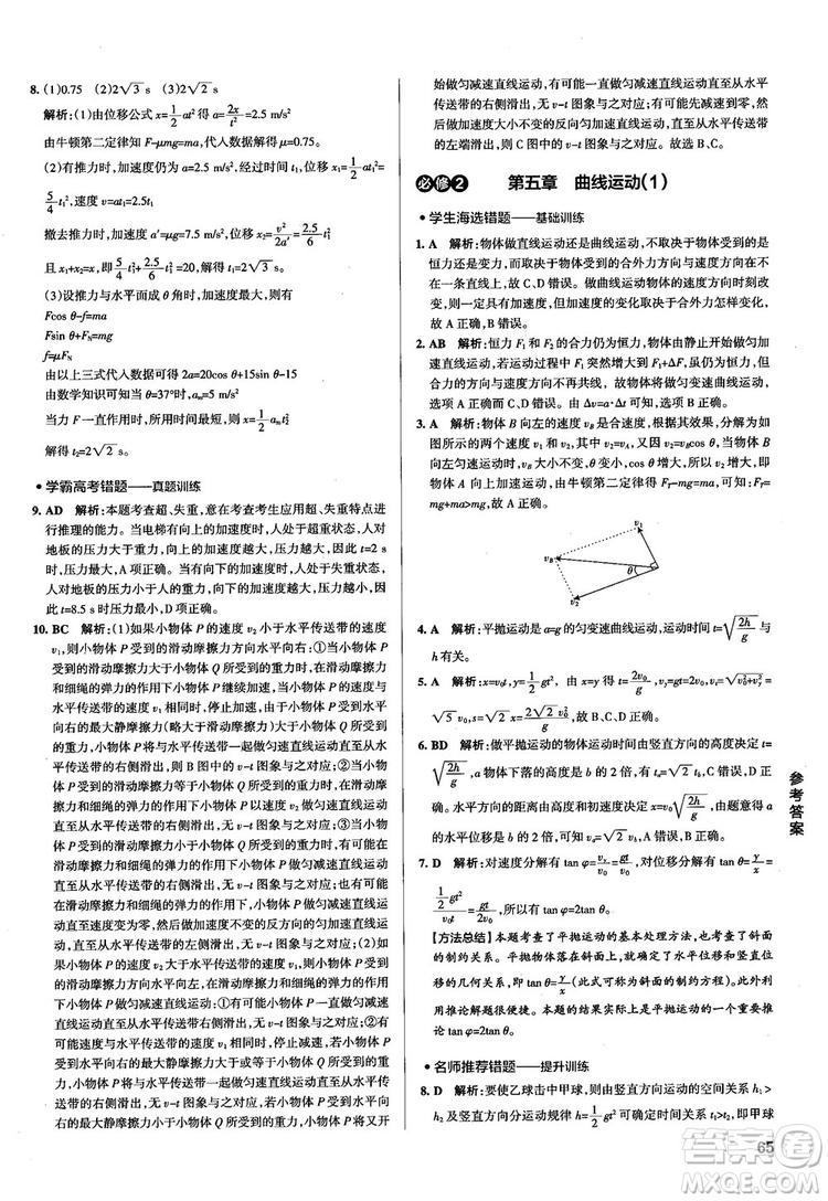 2019学霸错题笔记高中物理参考答案