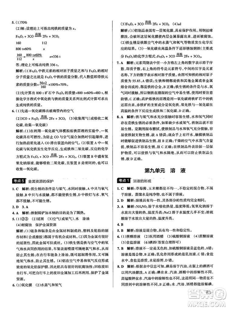 2019初中学霸错题笔记化学通用版参考答案