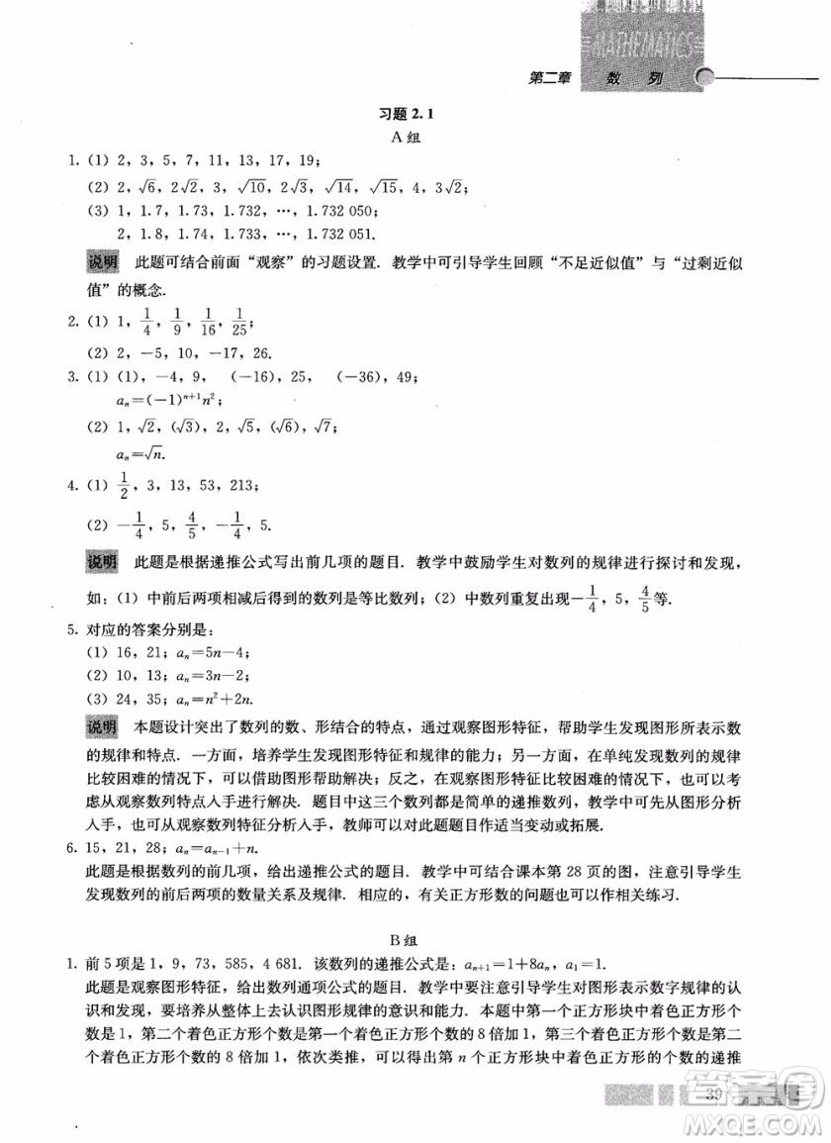 2018年高中数学必修5教材参考答案