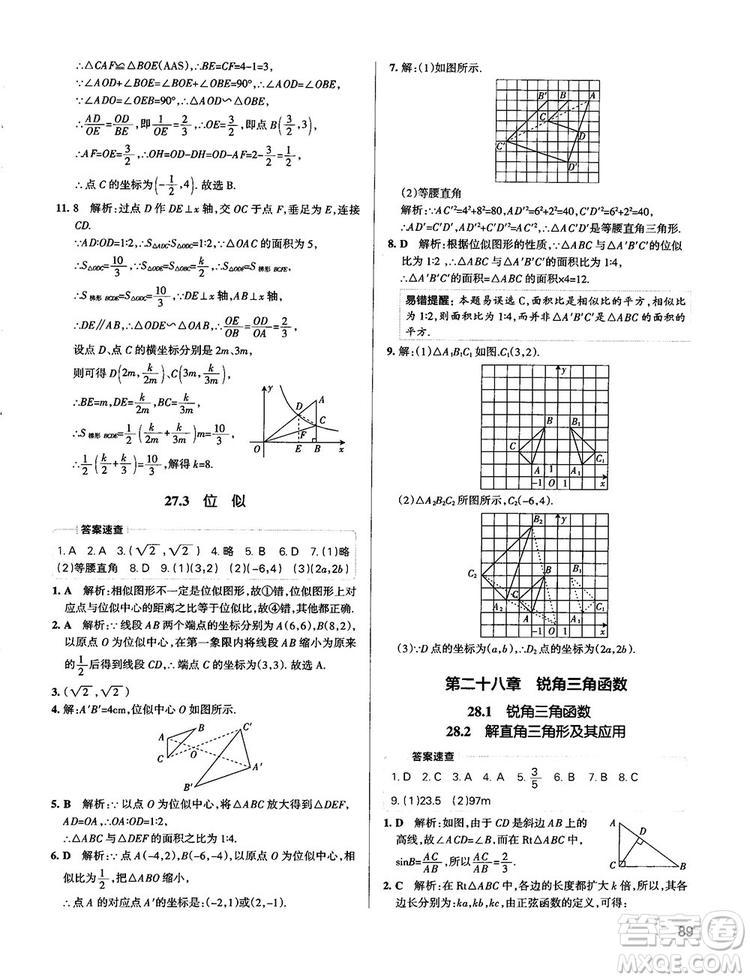 中考复习资料学霸错题笔记初中数学参考答案