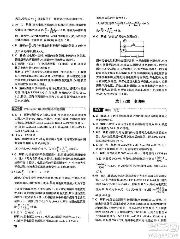 2019新版中考复习学霸错题笔记初中物理通用版参考答案