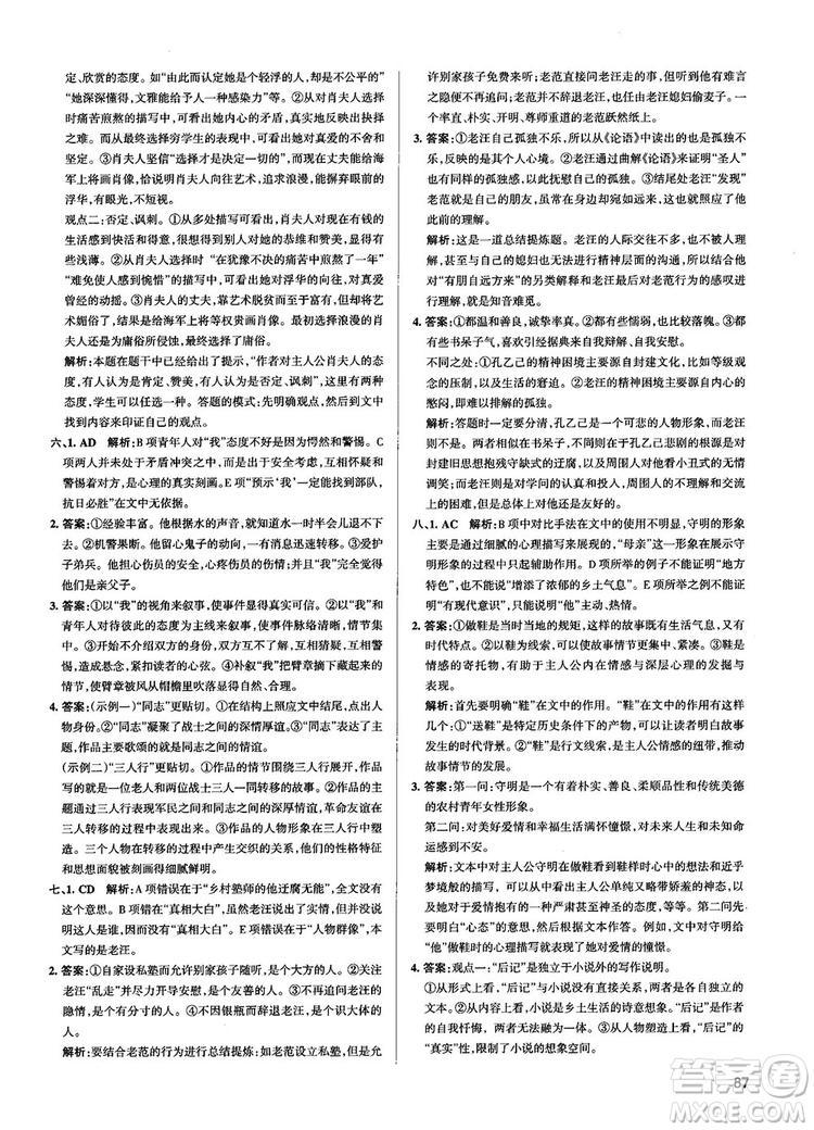 高中通用版2019学霸错题笔记高中语文参考答案