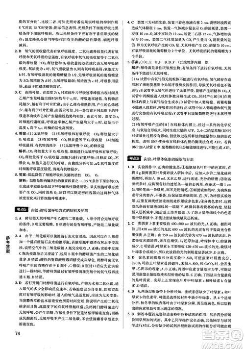 2019新版学霸错题笔记通用版高中生物参考答案