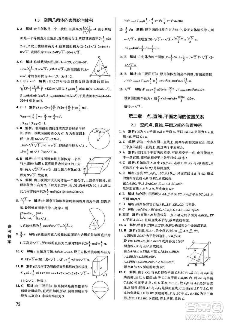 2019PASS绿卡图书学霸错题笔记高中数学参考答案