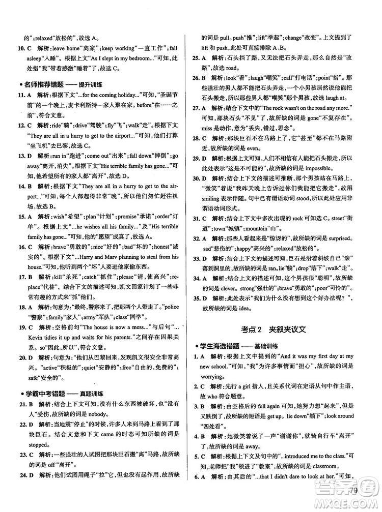 全国通用版最新学霸错题笔记初中英语参考答案
