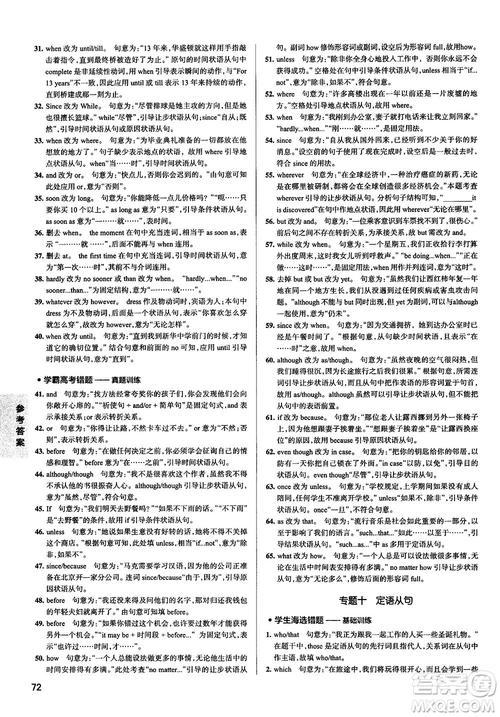 2019全国通用版学霸错题笔记高中英语参考答案