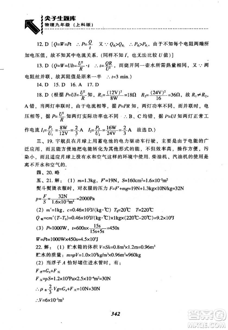 2018尖子生题库九年级物理全一册上科版参考答案