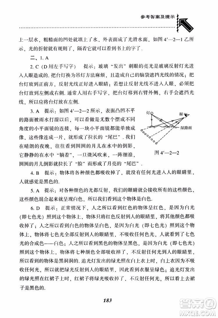 2018年尖子生题库物理八年级上册人教版参考答案
