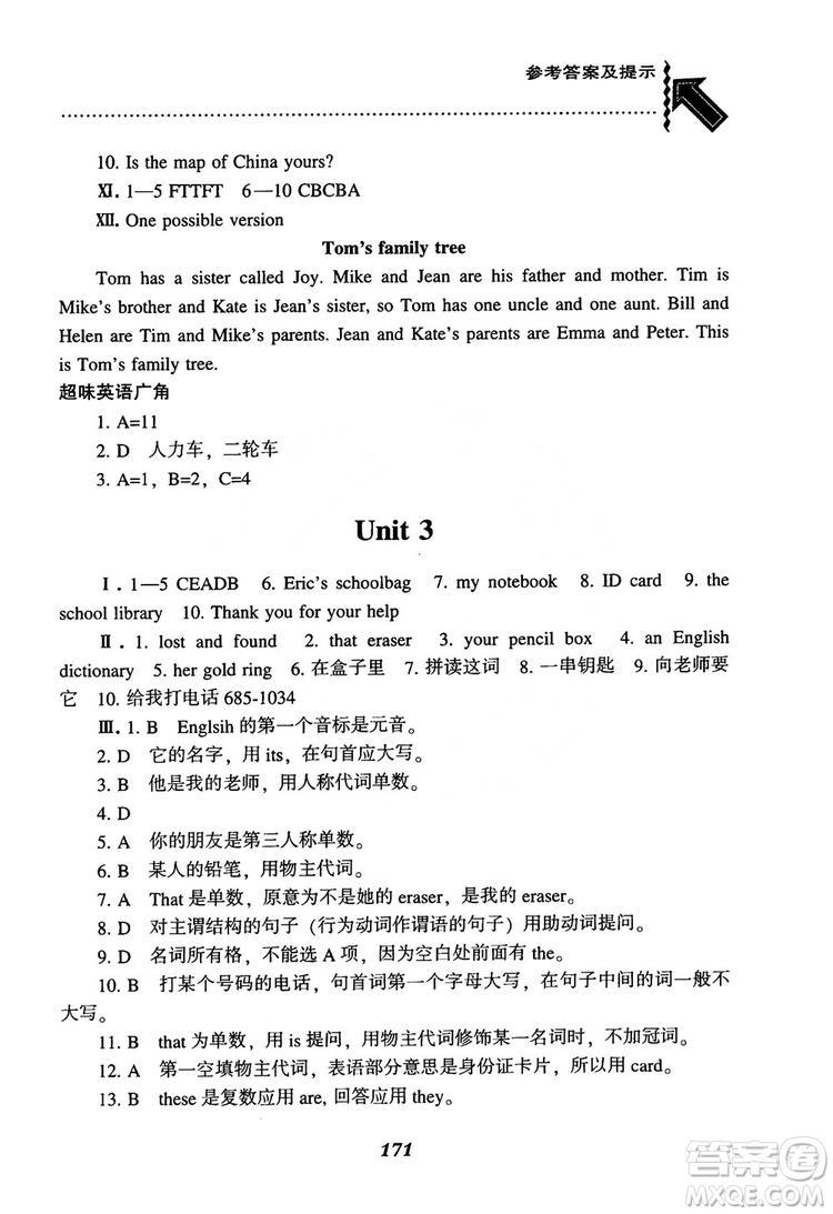 2019版尖子生题库七年级英语上人教版参考答案
