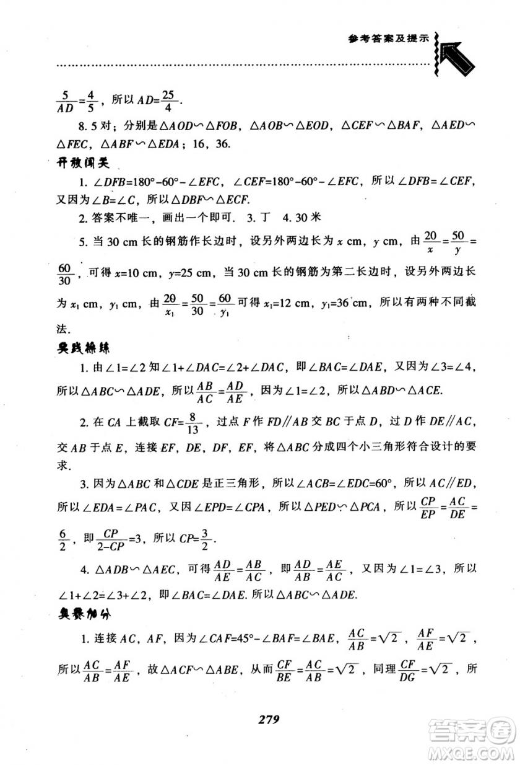 2018年秋尖子生题库九年级数学上册北师版BS参考答案