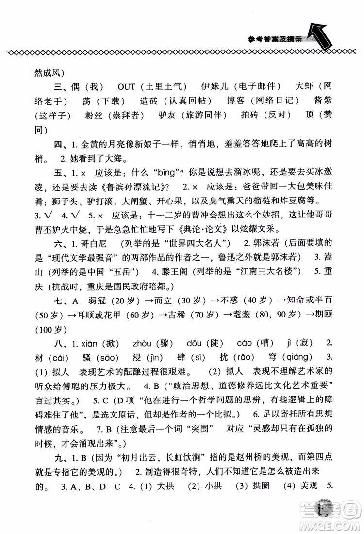 尖子生题库语文六年级上册2019人教版参考答案