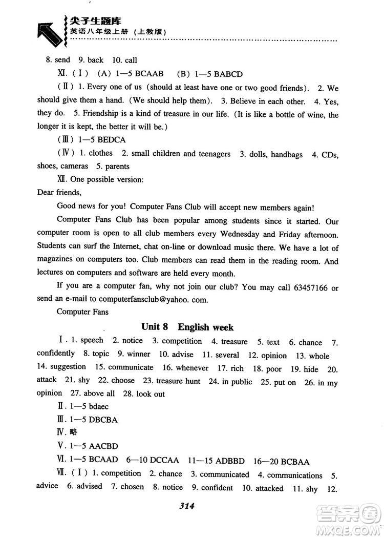 2019版尖子生题库英语8八年级上册沪教牛津英语上教版参考答案