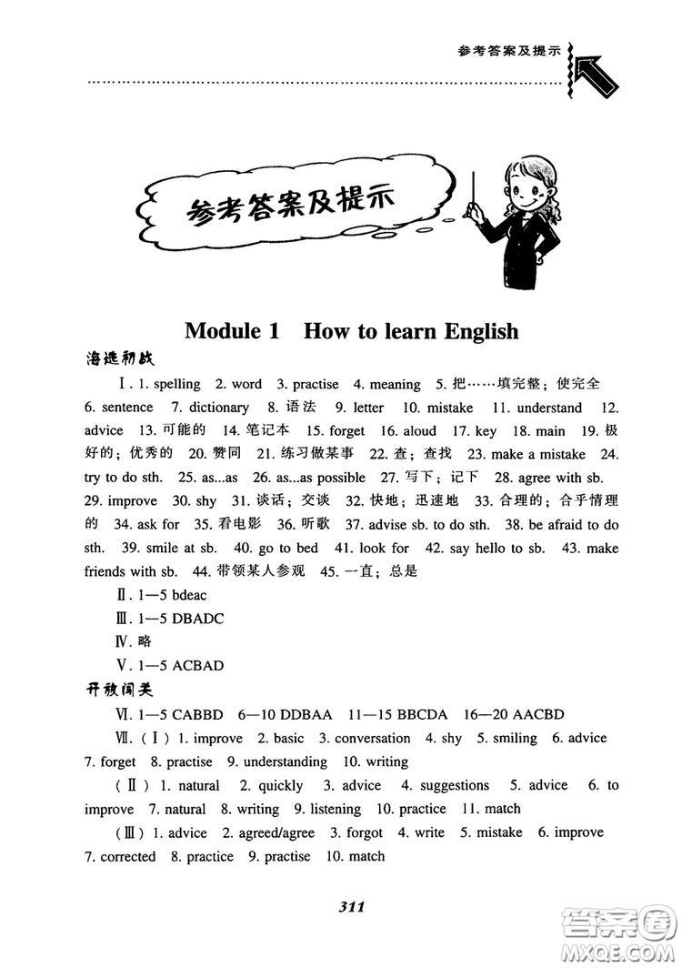 2018尖子生题库英语八年级上册外研版WY版参考答案
