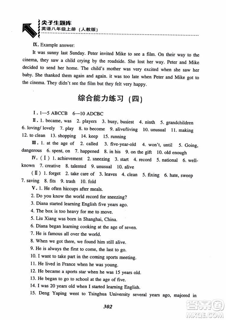 尖子生题库八年级上册英语2018人教版参考答案