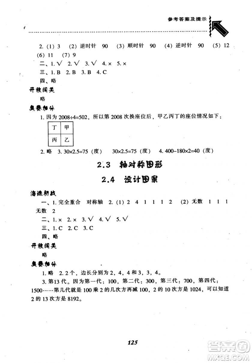 2018秋尖子生题库五年级数学上册西师版参考答案