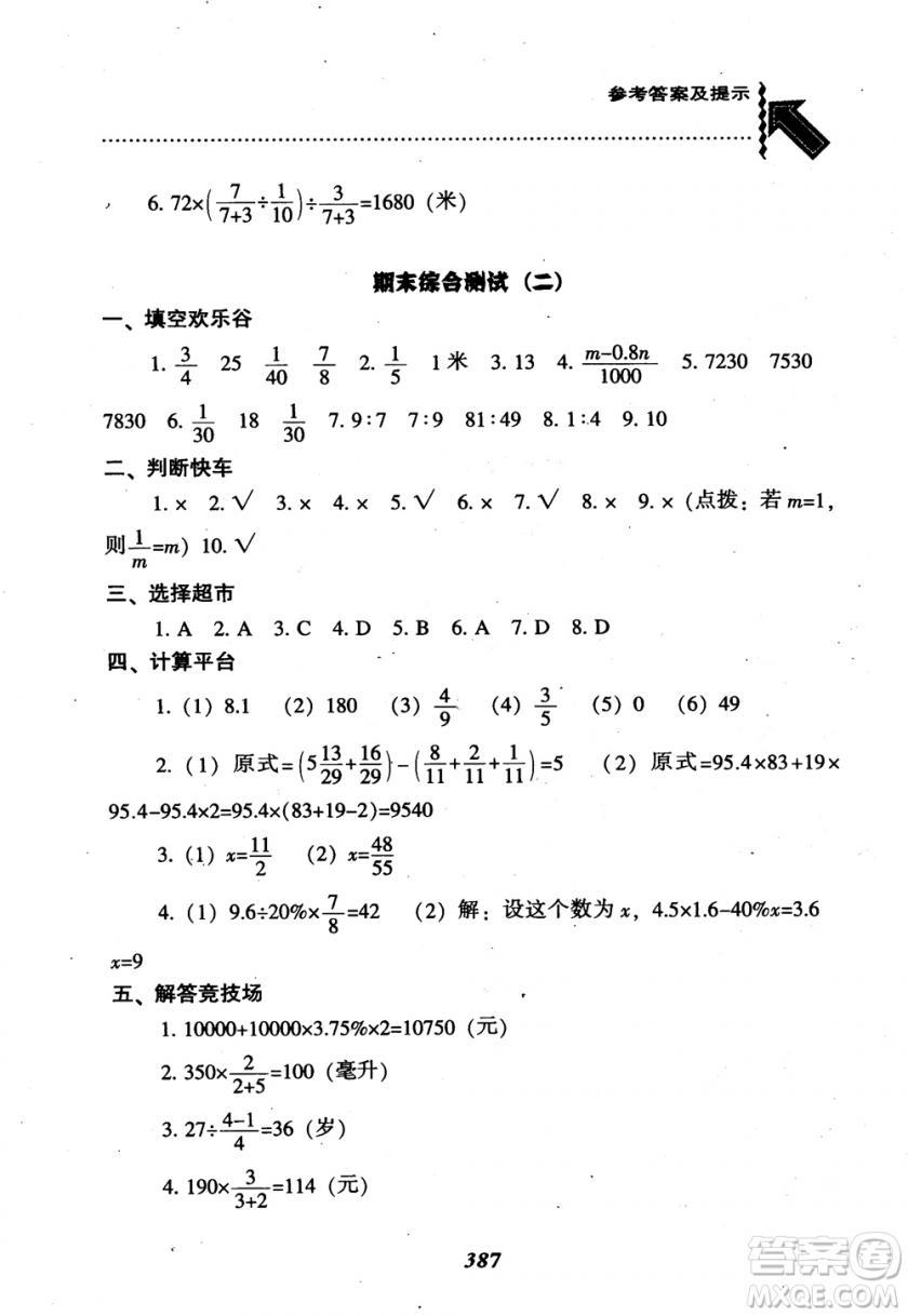 2019版尖子生题库数学六年级上册BS版北师大版参考答案