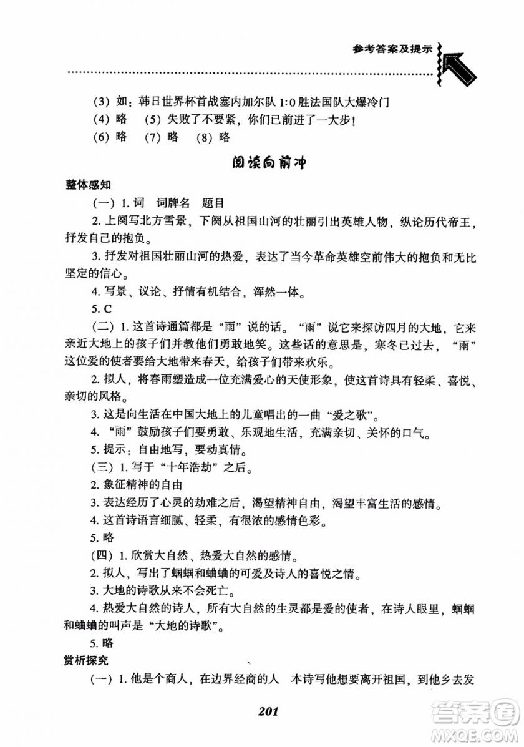 2018秋尖子生题库九年级语文上册人教版参考答案