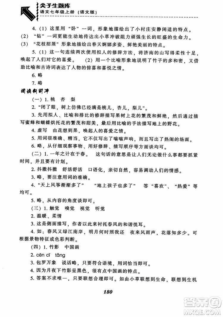 尖子生题库七年级语文上册2018语文版参考答案