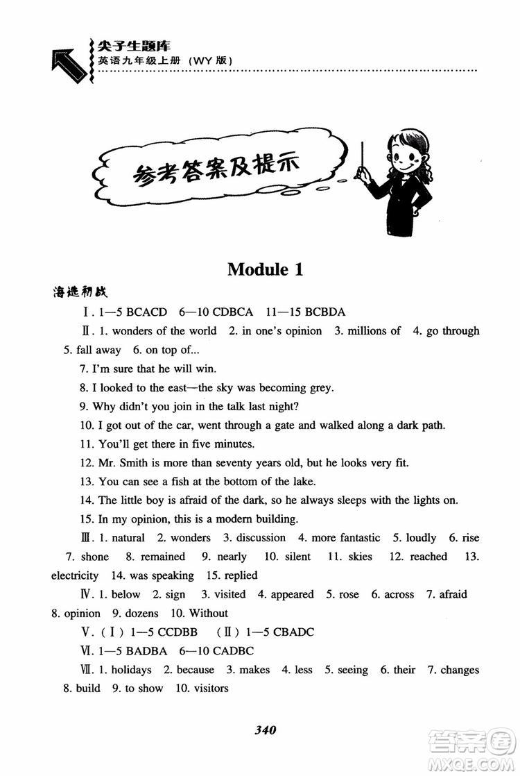 2018秋尖子生题库9年级上英语WY版外研版参考答案