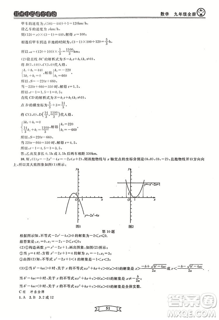 2018新版重点中学与你有约数学九年级全一册浙教ZJ版答案
