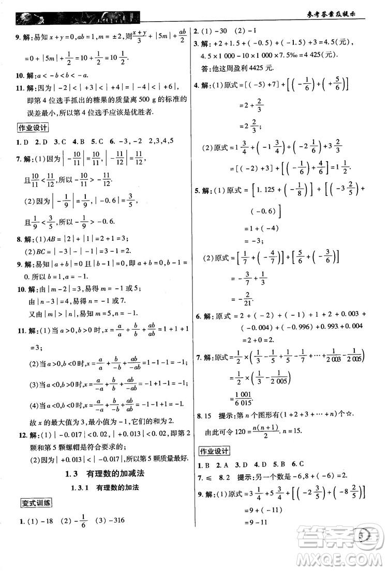 2018秋新世纪英才中学奇迹课堂七年级数学上册人教版答案