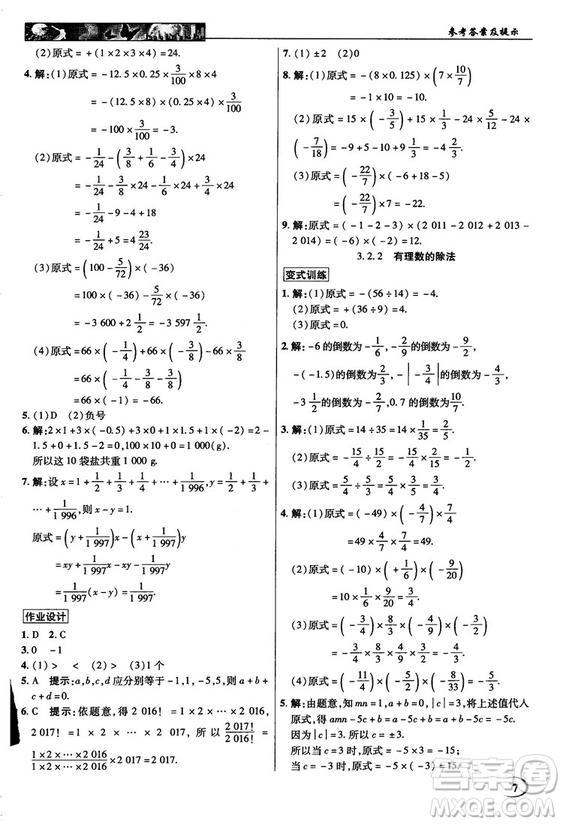 2018秋新世纪英才教程中学奇迹课堂青岛版七年级数学上册答案