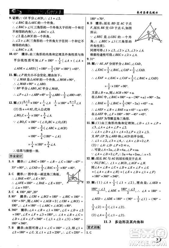 新世纪英才中学奇迹课堂2018秋八年级数学上册人教版答案
