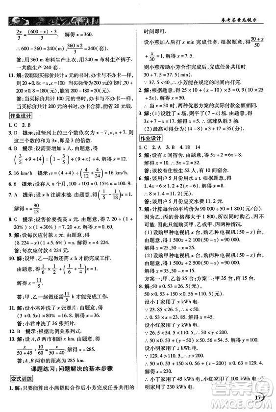 2018秋英才教程中学奇迹课堂七年级数学上册浙教ZJ版答案