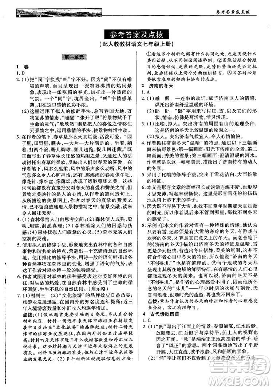 中学奇迹课堂2018秋英才教程七年级语文上册人教版答案