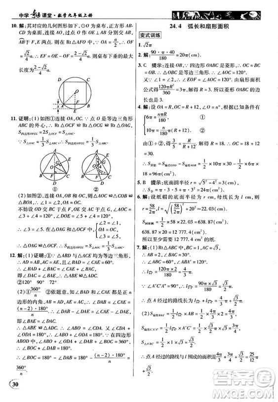 英才教程中学奇迹课堂2018秋九年级数学上册人教版答案