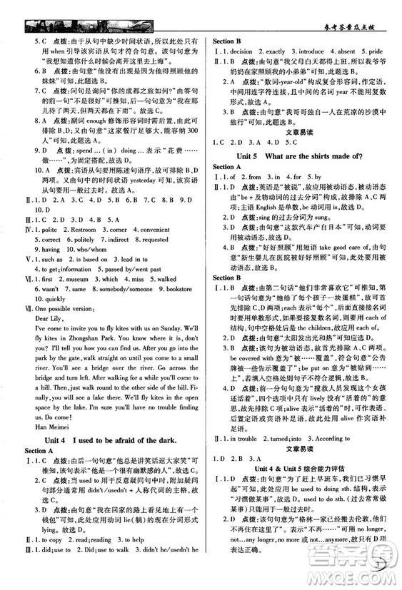 人教版2018英才教程中学奇迹课堂九年级英语上册答案